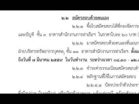 การท่าเรือแห่งประเทศไทย เปิดรับสมัครสอบพนักงาน 15 ก.พ. -17 มี.ค. 2559