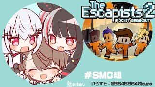 【The Escapists 2】#SMC組 脱獄します 【夜見れな/加賀美ハヤト/葉加瀬冬雪/にじさんじ】