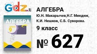 № 627 - Алгебра 9 класс Макарычев