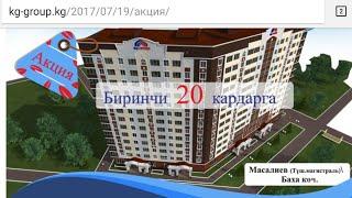 Бишкекте арзан КВАРТИРА сатыла баштады | KG груп