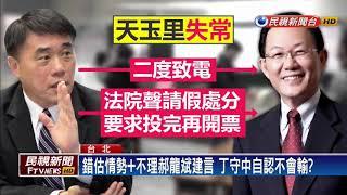 「天玉里」害慘丁守中?傳丁不理郝龍斌諫言-民視新聞