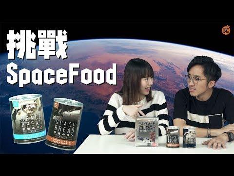 【挑戰太空食物】不正解の科學台
