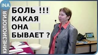 Боль. Какая она бывает? Л.Ф.Васильева. Прикладная кинезиология в Германии