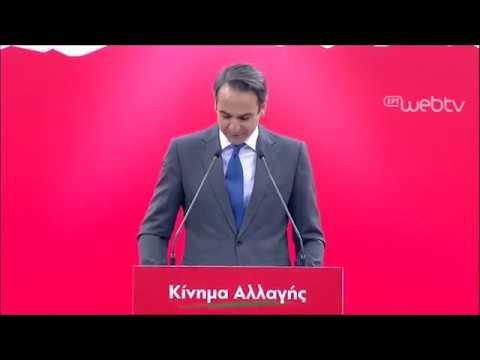 Ομιλία Προέδρου Κυριάκου Μητσοτάκη στο ιδρυτικό συνέδριο του Κινήματος Αλλαγής