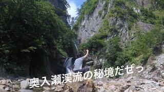 超過酷!!騙されて行ってみた。奥入瀬 黄瀬川 松見の滝 トレッキング  Harsh way down Oirase stream Stream Matsumi waterfall