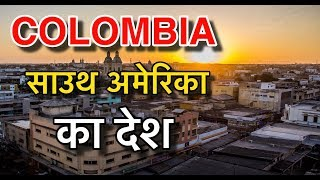 COLOMBIA FACTS IN HINDI || कोलंबिया के बारे में || COLOMBIA LIFESTYLE || COLOMBIA CULTURE