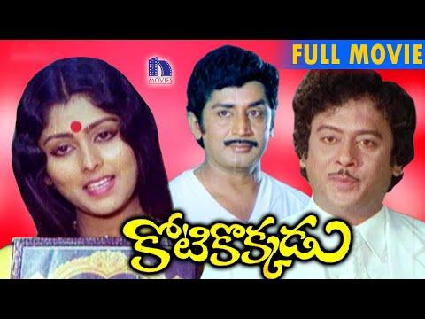 Kotikokkadu Telugu Full Movie || Krishnam Raju, Jayasudha, Murali Mohan