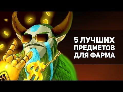 видео: 5 ЛУЧШИХ ПРЕДМЕТОВ ДЛЯ ФАРМА