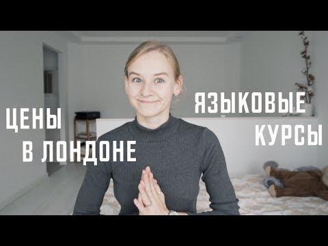 Цены в Лондоне, Языковые курсы и Q&A | Karolina K
