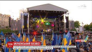 Підготовка до безвізу  на Європейській площі у Києві влаштували музичне свято
