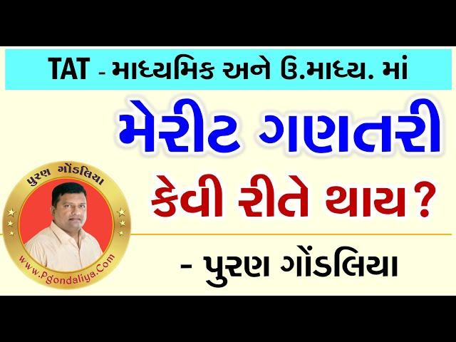 TAT Merit | ????? ????? ???? ?????| TAT New Merit Calculate 2018 by Puran Gondaliya