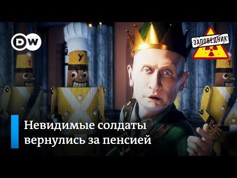 Владимир Путин и его...