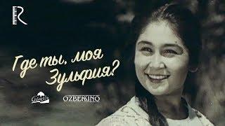 Где ты, моя Зульфия? | Ёр-ёр (узбекфильм на русском языке) 1964