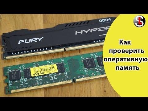 Как проверить оперативную память компьютера или ноутбука. 4 Способа