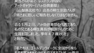 園芸家の柳生真吾さん死去 47歳 NHK「趣味の園芸」出演