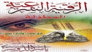 رقية شرعية قوية ومفيــدة بإذن الله جديد ياسر الدوسري