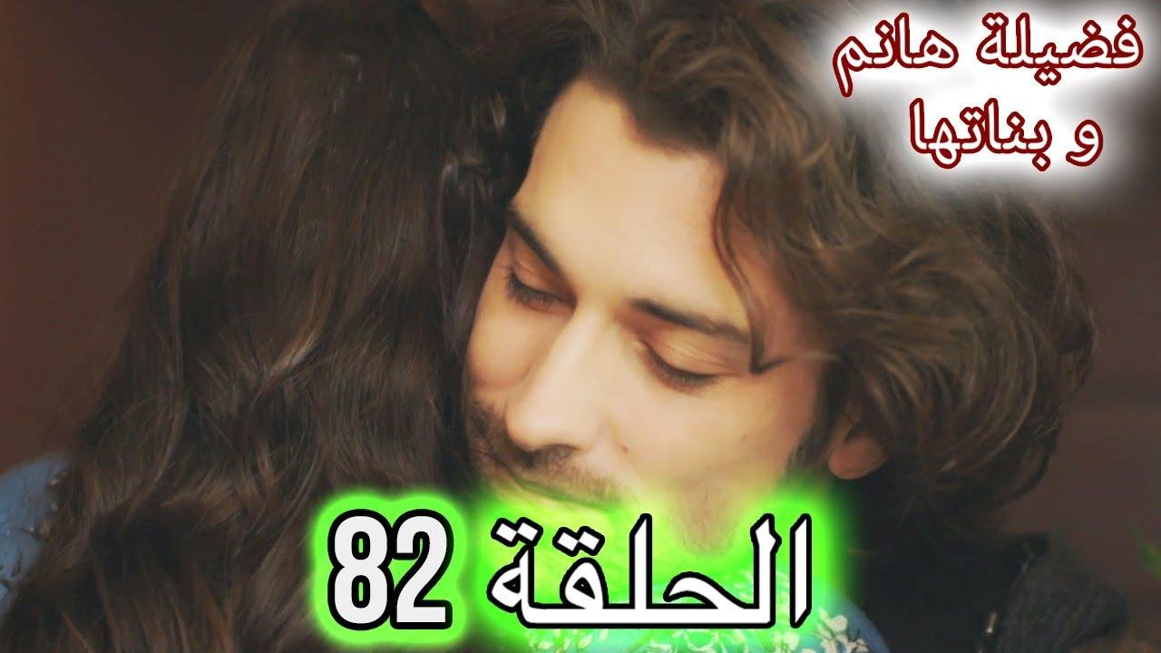 Download فضيلة هانم و بناتها الحلقة 82 Fazilet Hanım ve Kızları