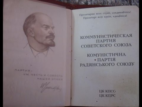 Unboxing a Communist Party of the Soviet Union Membership ID (КПСС)