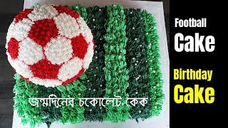 Football Cake!  ফুটবল কেক / Amazing Birthday Cake Making / Recipe #93