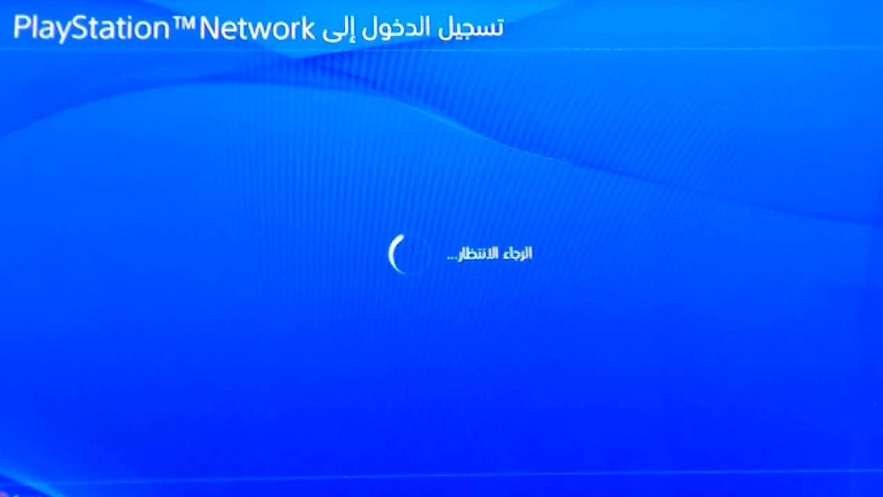 حل مشكلة Playstation Network مضمونه Youtube