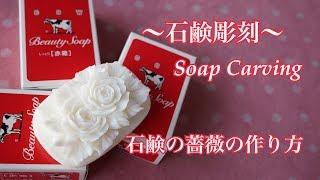 【ソープカービング 薔薇 簡単DIY 石鹸彫刻】牛乳石鹸 サンシャインスク...