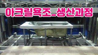 아크릴욕조 제조과정 공장영상_
