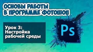Настройка рабочей среды Фотошоп * Уроки Photoshop