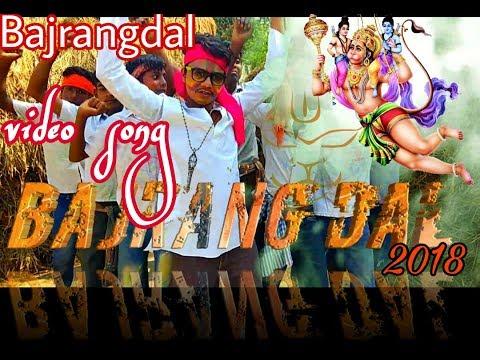 Bajrangdal Video Song 2018|jai Sree Ram|chathrapathi Shivaji Maharaj Ki Jay II BK PRODUCTION Ll