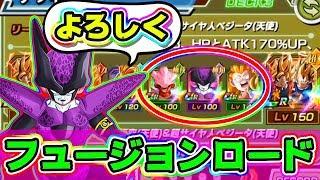 【ドッカンバトル】新メンバーが3人加入したフュージョンロード【Dragon Ball Z Dokkan Battle】