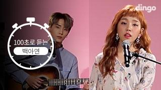 Video [100SEC] Baek A Yeon (With DAY6) download MP3, 3GP, MP4, WEBM, AVI, FLV Januari 2018