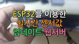 아두이노 ESP32를 이용한 실시간 센서값 업데이트 웹…