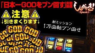 【ミリオンゴッド-神々の凱旋-】GOD万回転ブン回し!!【しゃかりき!-Episode2-第9戦目】