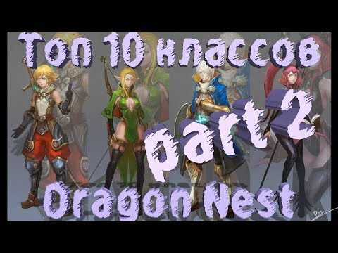 видео: Топ 10 классов dragon nest часть 2