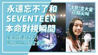 超難忘!【SEVENTEEN IDEAL CUT in Taipei】演唱會,現在就是最理想的瞬間! //  KPOP CONCERT