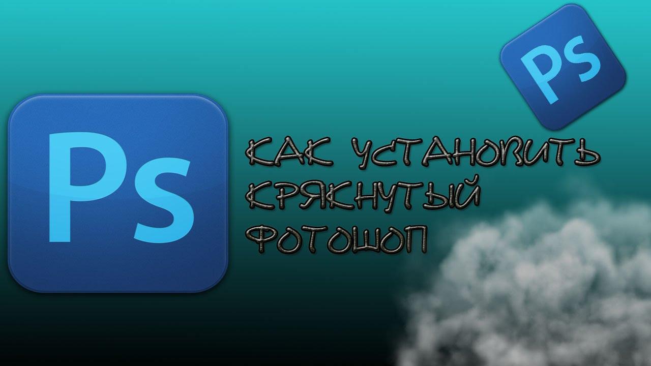 скачать русификатор для photoshop.cs6 бесплатно