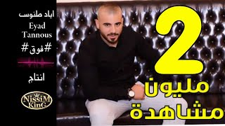 اياد طنوس  يا امي زلغطي NISSIM KING 2015