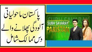 Subh Savaray Pakistan   Morning Show   19 March 2019