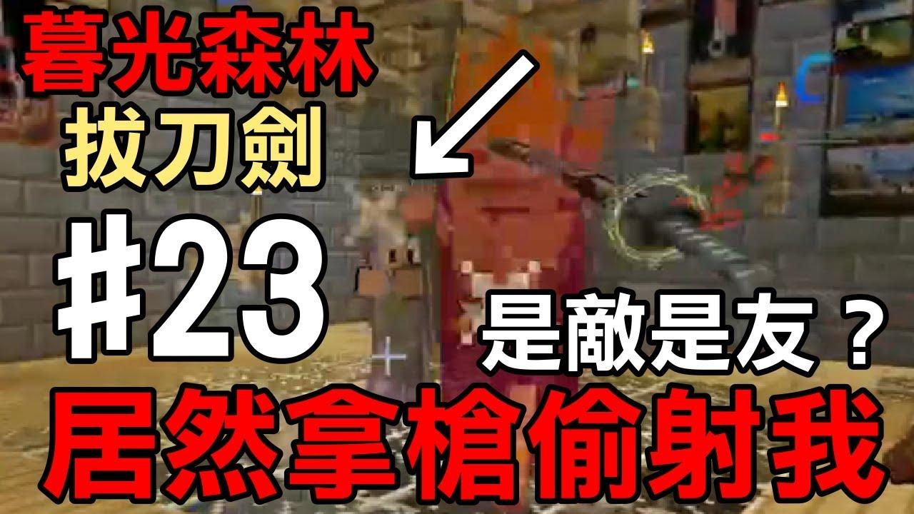 【堯の實況】MineCraft 1.12.2 全新模組生存(暮光森林+拔刀劍)feat.法師,小奈 EP23 — 是敵是友?居然拿槍偷射我 ...