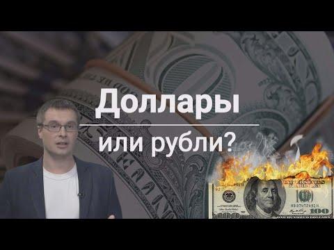 Доллары или депозит в рублях. Что выгоднее?