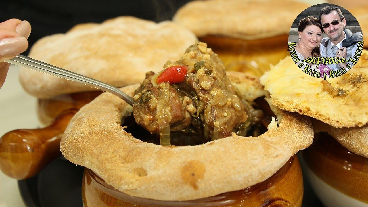 Мясо с овощами с гранатовой заливкой в горшочках по Грузински. Вкусно и просто. Кухня в кайф