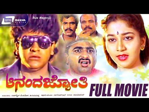 Ananda Jyothi / ಆನಂದ ಜ್ಯೋತಿ |Kannada Full HD Movie|FEAT.Shivarajkumar, Sudharani