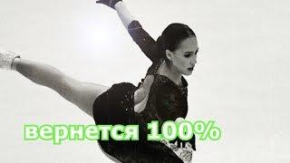 Загитова вернется 100 и ей не нужны четверные Союз Кихиры с Орсером не повлияет на Медведеву