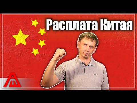 Расплата Китая за корону и короновирус | Aftershock.news