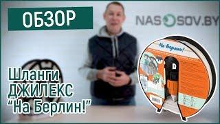 Обзор шлангов ДЖИЛЕКС «На Берлин!»