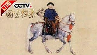 《国宝档案》 20171123 探秘皇家陵园——果亲王园寝 | CCTV-4
