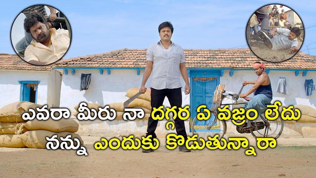 ఎవరా మీరు నా దగ్గర ఏ వజ్రం లేదు నన్ను ఎందుకు  | Latest Telugu Movie Scenes |Telugu Movie Magazine