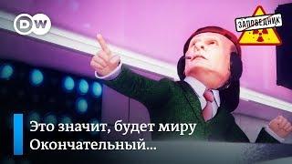"""Путин и Трамп с песней о прекращении действия договора о ракетах – """"Заповедник"""", выпуск 47, сюжет 3"""