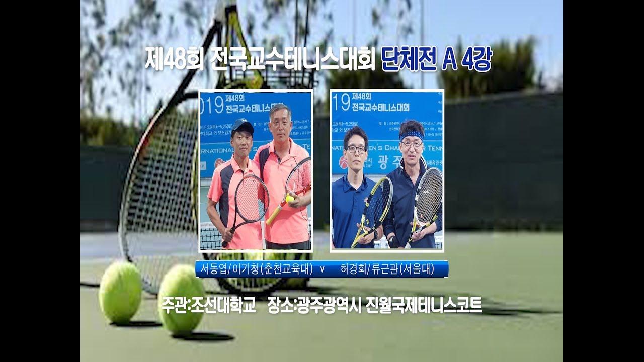 전국교수테니스대회 단체전 A 4강 서동엽/이기청(춘천교육대)vs ...