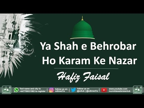 Ya Shah e Behrobar ho karam ke nazar - Hafiz Faisal