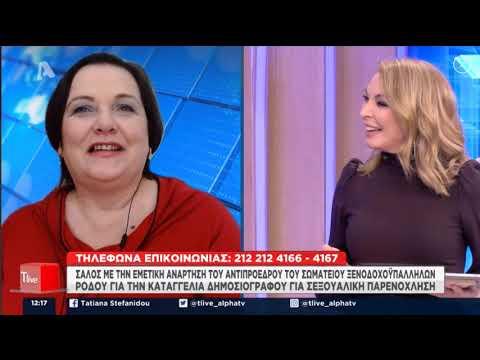 Η Ιωάννα Ηλιάδη για την αήθη επίθεση και τις καταγγελίες στο TLIVE
